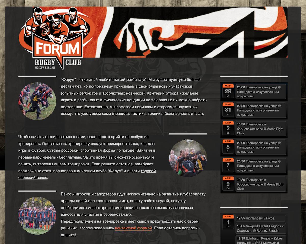 Новый сайт регби клуба Форум