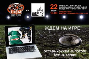Игра Форум-МГУ (ЧМо) @ Стадион МГУ | Москва | город Москва | Россия