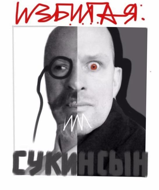 """Премьера фильма """"Избитая или сукин сын"""""""