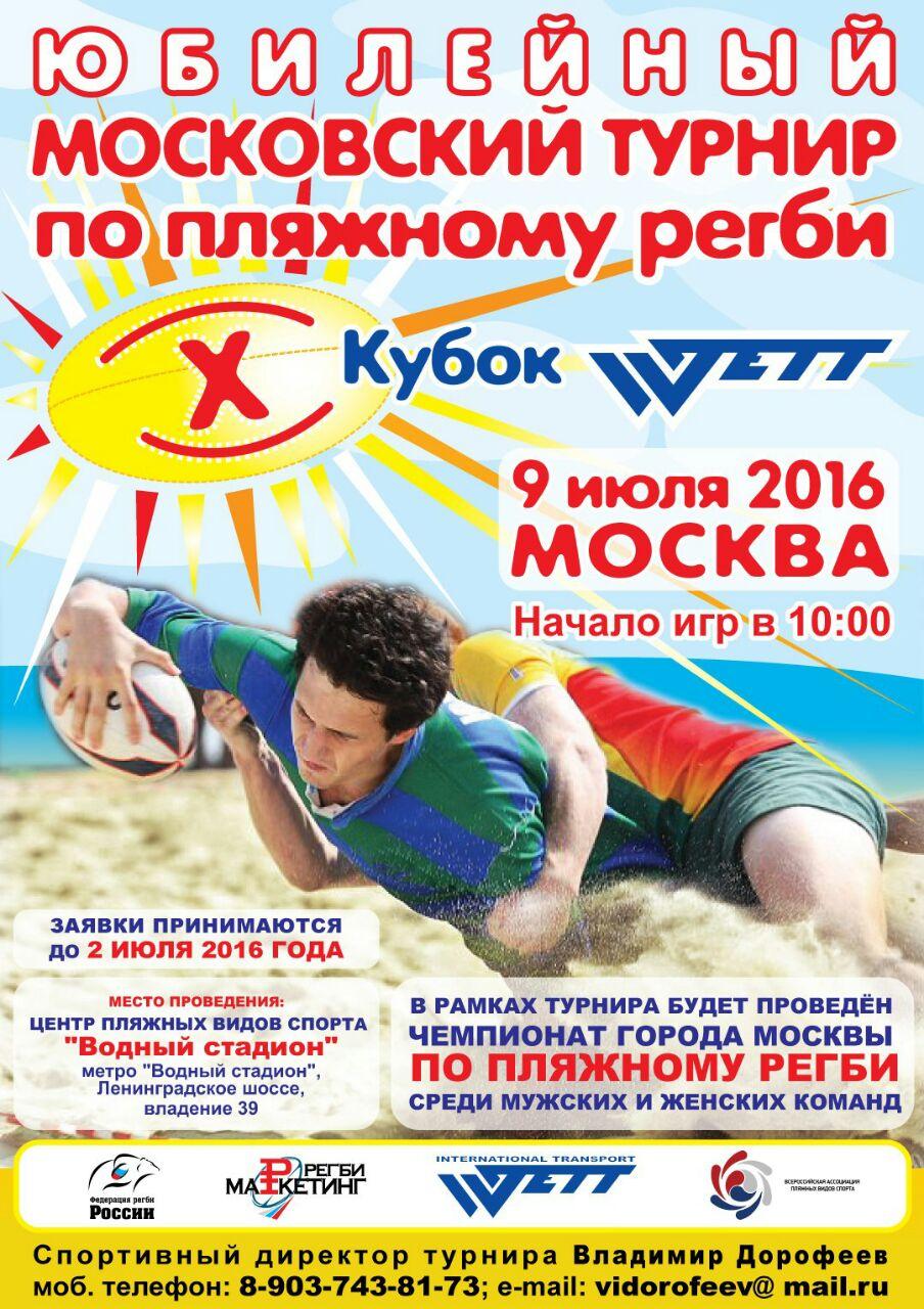Московский турнир по пляжному регби 2016