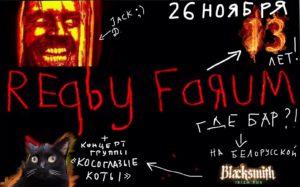 Празднование тринадцатого дня рождения регби клуба Форум @ Blacksmith Irish Pub | Москва | город Москва | Россия