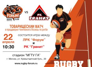 Товарищеская игра Форум-Гранит @ Стадион МГТУ ГА | Москва | город Москва | Россия