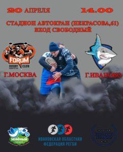 Выезд в Иваново