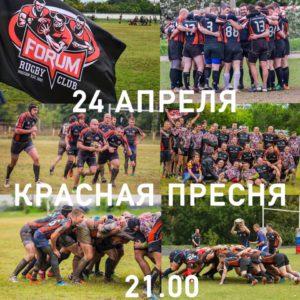 Открытая тренировка @ Стадион Красная Пресня | Москва | Россия